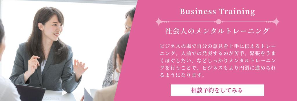 【PC】社会人のメンタルトレーニング