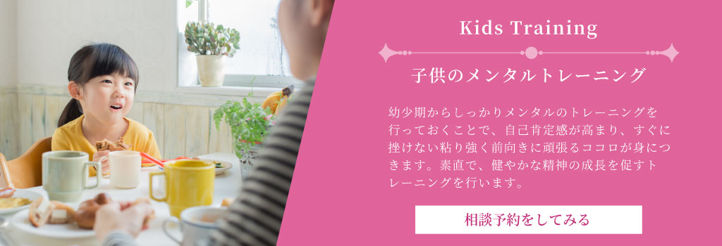 【PC】子供のメンタルトレーニング