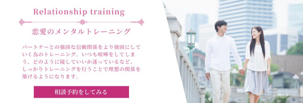 【PC】恋愛のメンタルトレーニング