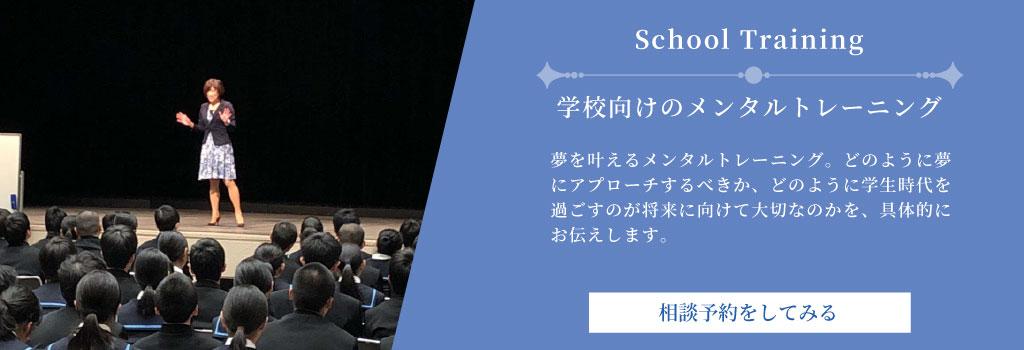 【PC】学校のメンタルトレーニング