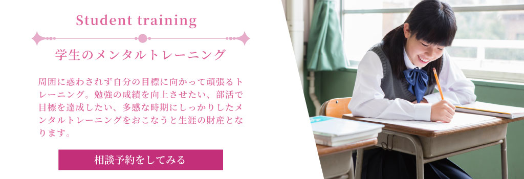 【PC】学生のメンタルトレーニング