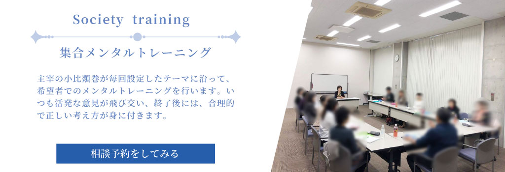 【PC】集合のメンタルトレーニング