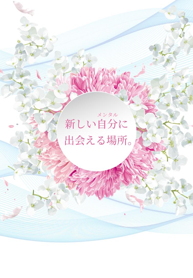メンタルトレーニング・コーチング開花アカデミー