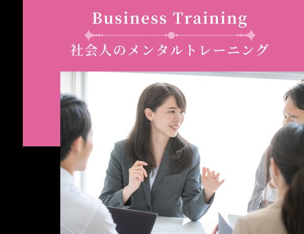 【MOB】ビジネスのメンタルトレーニング