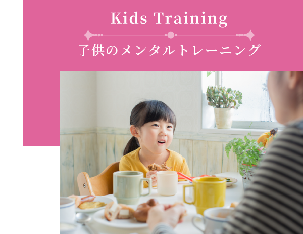 【MOB】子供キッズのメンタルトレーニング