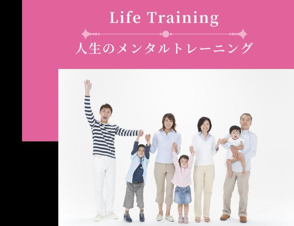 【MOB】人生のメンタルトレーニング