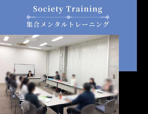 【MOB】集合のメンタルトレーニング